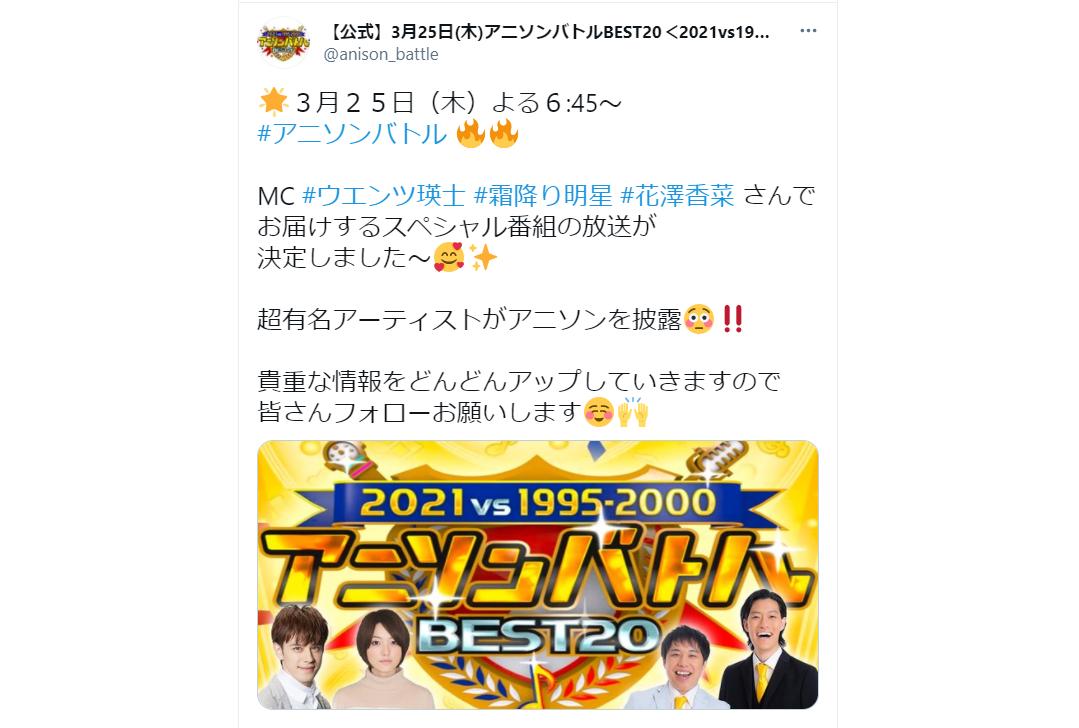 3/25放送の『アニソンバトルBEST20<2021vs1995-2000>』に声優・花澤香菜が出演
