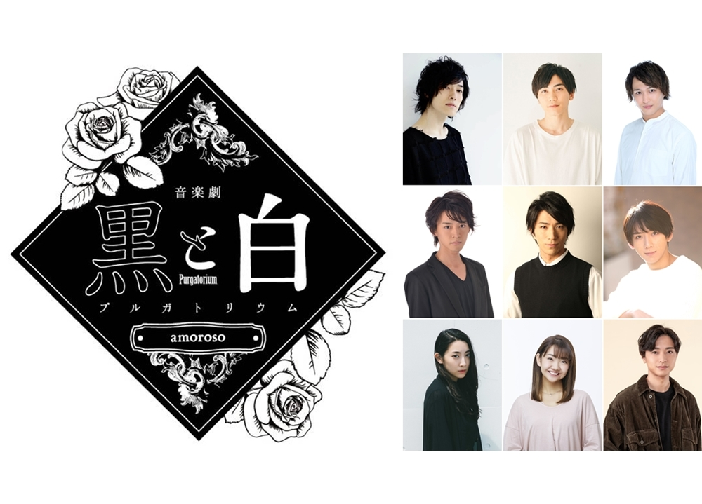 音楽劇『黒と白 -purgatorium- amoroso』末原拓馬(おぼんろ)ら追加出演キャスト9名決定!