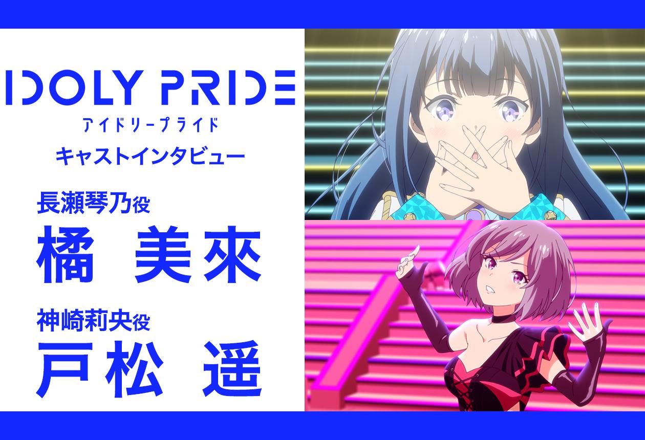 アニメ『IDOLY PRIDE』橘美來&戸松遥インタビュー【前編】