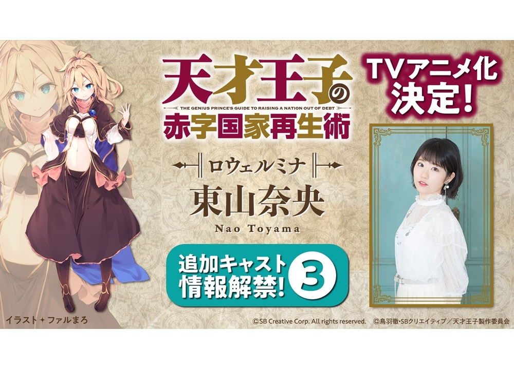 TVアニメ『天才王子の赤字国家再生術』追加声優に東山奈央が決定