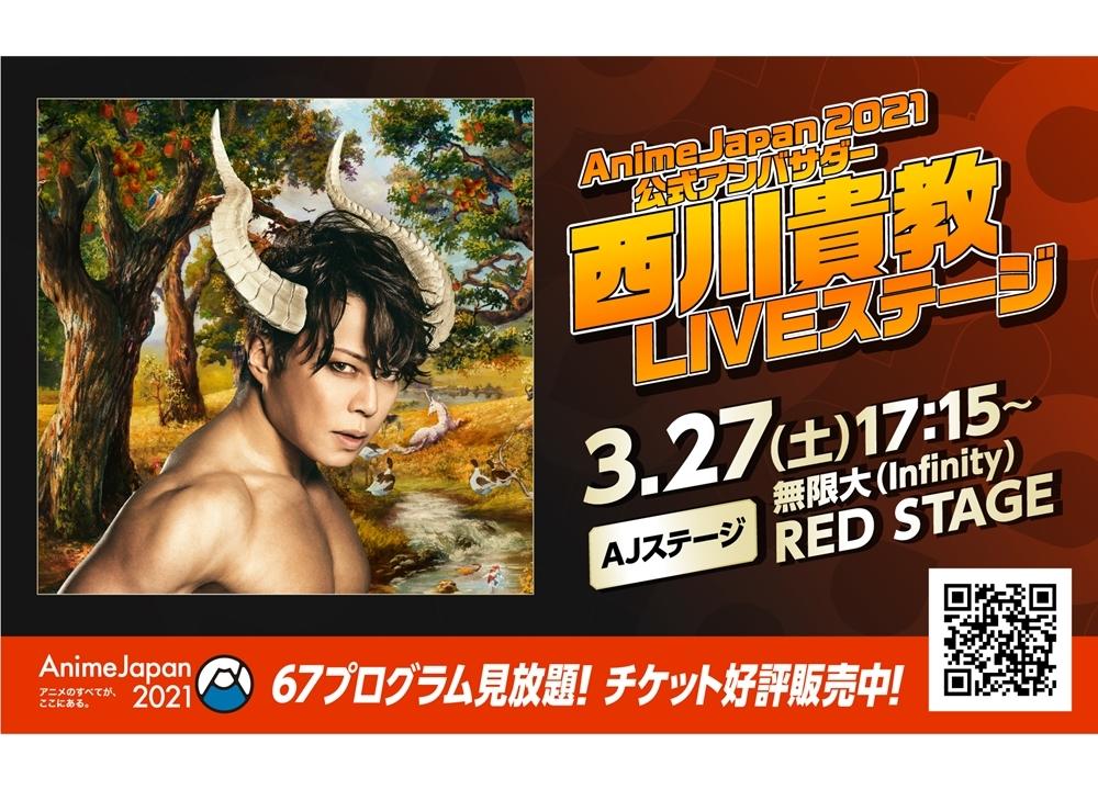 『AJ2021』西川貴教のLIVEステージ開催決定!