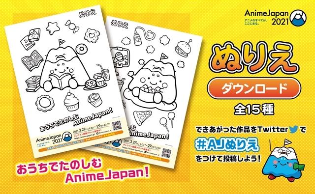 『AnimeJapan 2021』公式アンバサダー・西川貴教さんのLIVEステージ決定! 「AJステージ/AJスタジオ」全67プログラムのラインナップ勢ぞろい