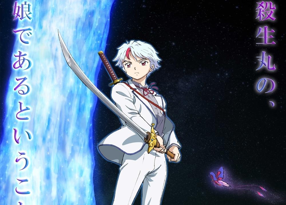 TVアニメ『半妖の夜叉姫』弐の章が制作決定!