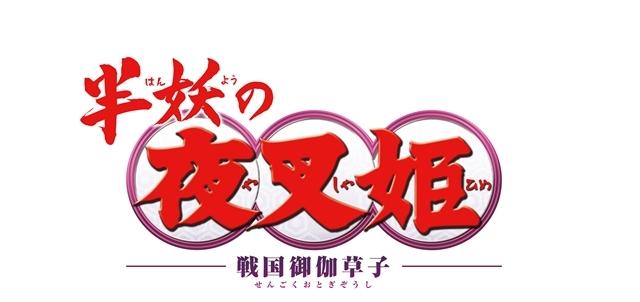 TVアニメ『半妖の夜叉姫』弐の章が制作決定! メインキャラクターデザイン・高橋留美子先生からのコメントも到着-3