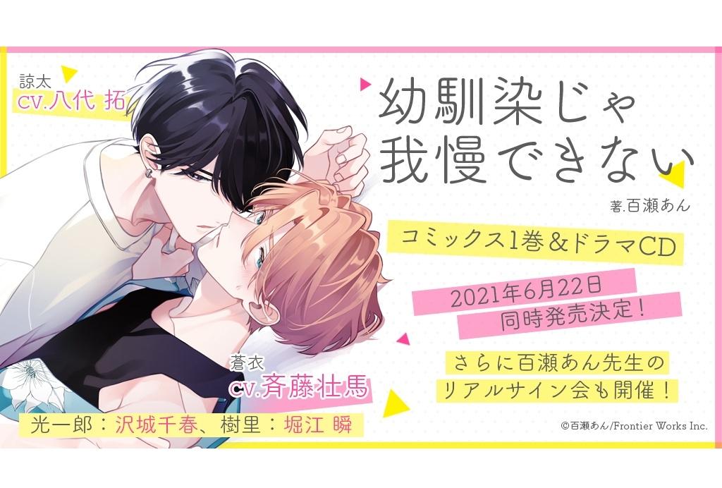 大人気BL『幼馴染じゃ我慢できない』ドラマCD&コミックス1巻が6/22同時発売決定!