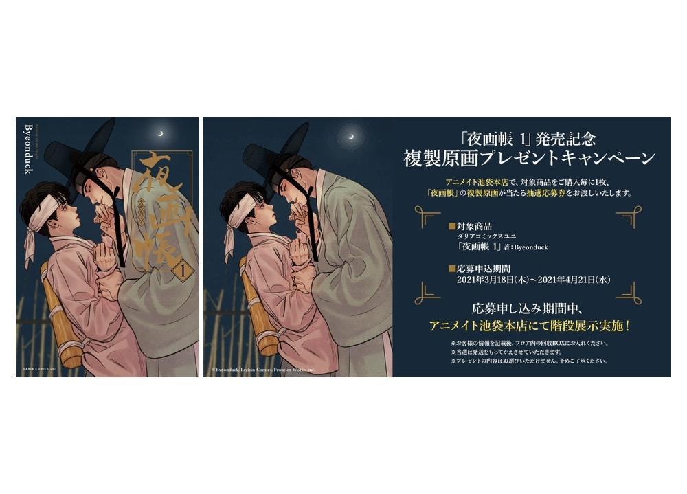 BL漫画『夜画帳』1巻が3/22発売!声優・斉藤壮馬&興津和幸が出演のスペシャルPV公開中