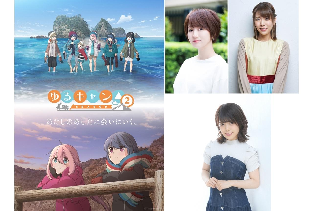 冬アニメ『ゆるキャン△ SEASON2』3月27日にABEMAで特別生番組が放送