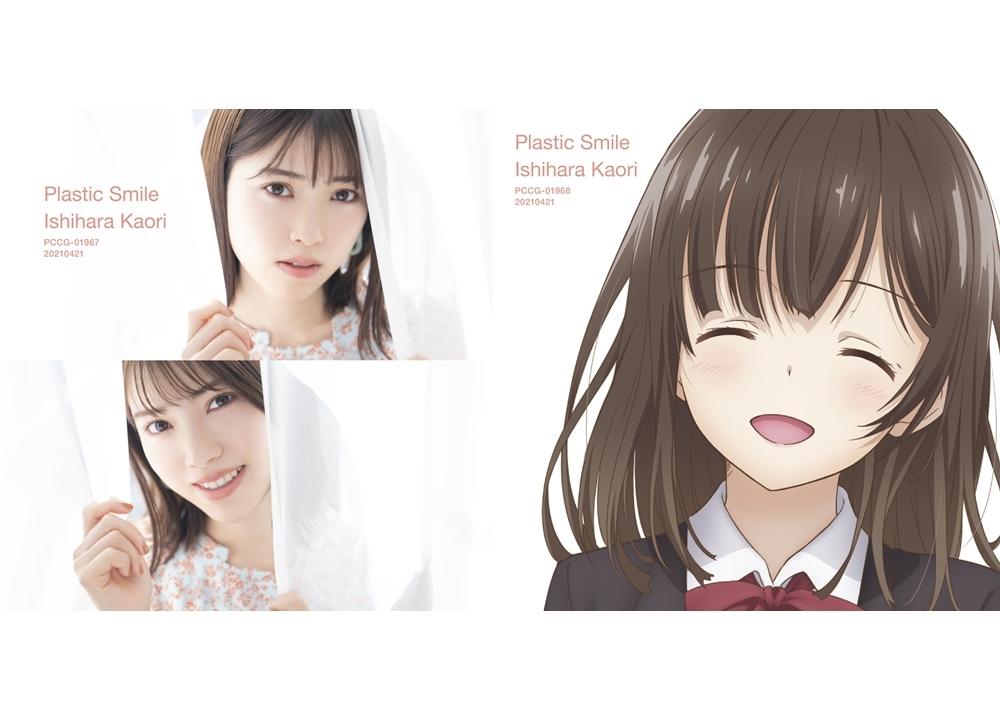 声優・石原夏織のニューシングル「Plastic Smile」より、最新アー写とジャケ写公開!