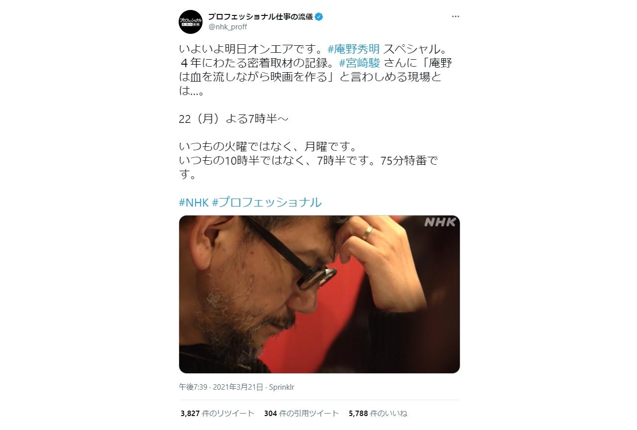 『エヴァ』総監督・庵野秀明に密着した「プロフェッショナル」本日放送
