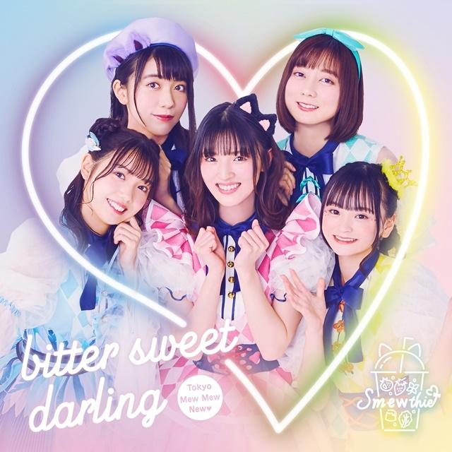 TVアニメ『東京ミュウミュウ にゅ~♡』Smewthie「bitter sweet darling」配信開始&MVが公開! 初となる有観客イベント「2nd MEW♡ting」の開催決定!