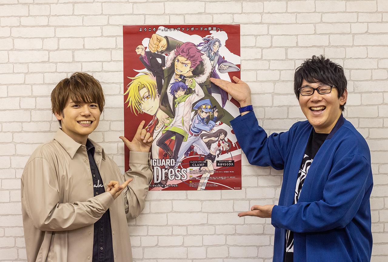 『カードファイト!! ヴァンガード overDress』小野友樹&内田雄馬インタビュー