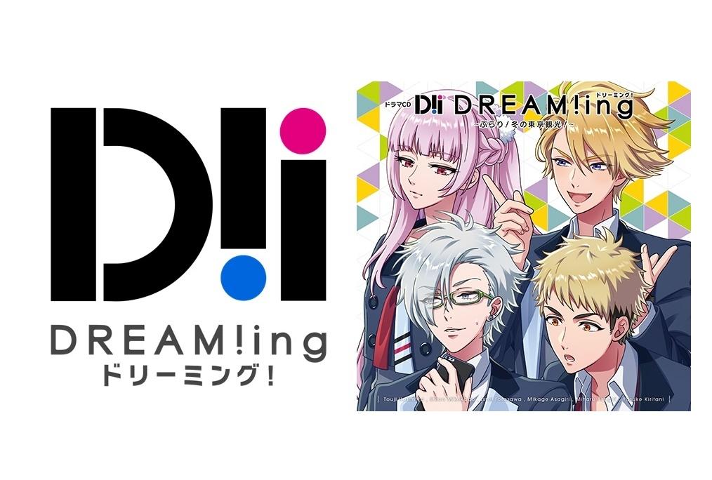 ドラマCD『DREAM!ing』~ぶらり!冬の東京観光!~ 本日3月24日発売