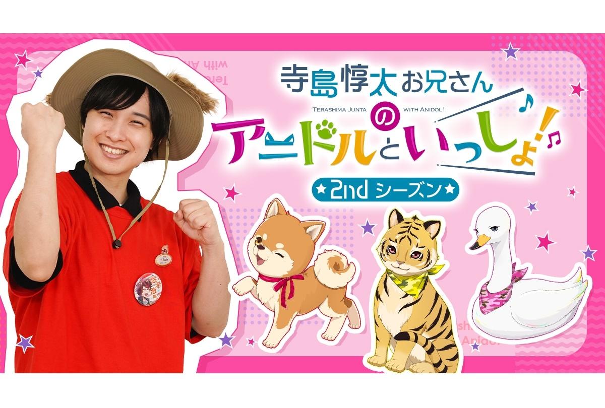『寺島惇太お兄さんのアニドルといっしょ!』第2期DVD第2巻のジャケット画像と特典が公開