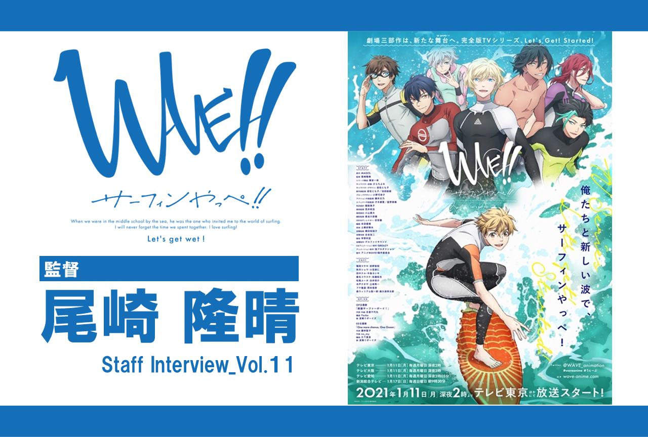 TVアニメ『WAVE!! ~サーフィンやっぺ!!~』尾崎隆晴監督インタビュー vol.1【連載】