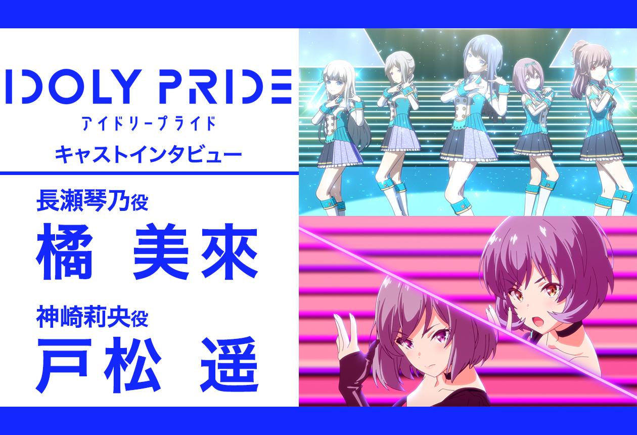 アニメ『IDOLY PRIDE』橘美來&戸松遥インタビュー【後編】