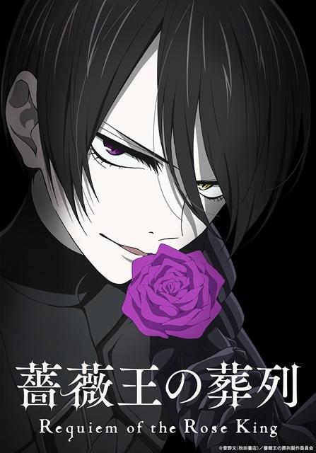 薔薇王の葬列の画像-1