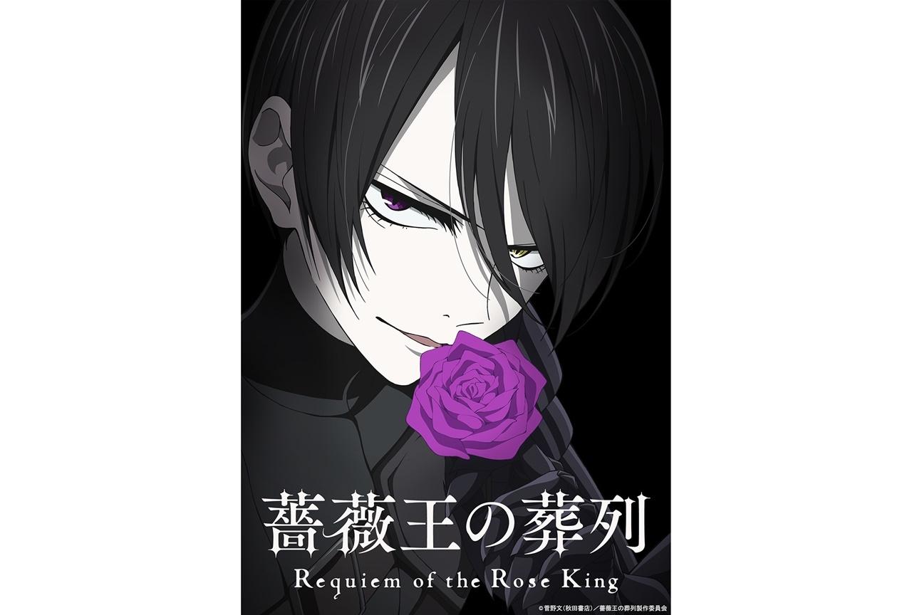 『薔薇王の葬列』2021年秋にTVアニメ化!ティザービジュアルほか公開