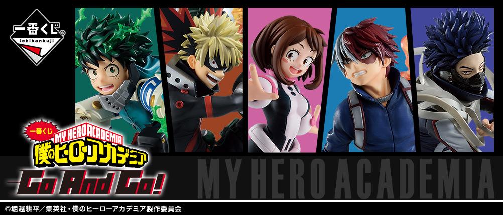 「一番くじ 僕のヒーローアカデミア Go And Go!」が2021年4月17日(土)より順次発売予定
