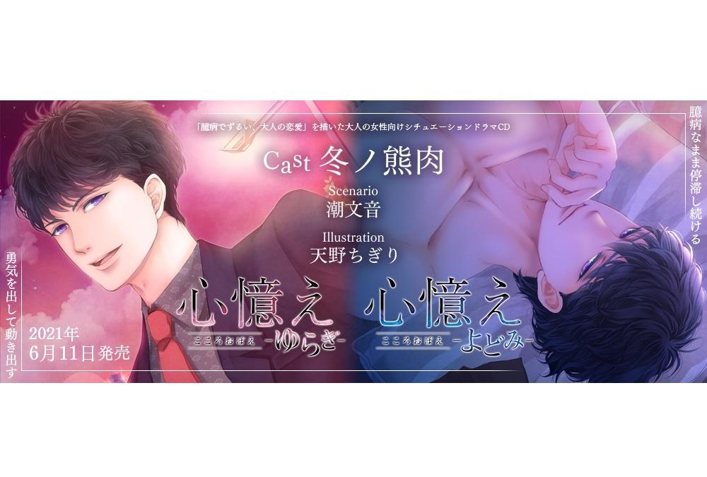 女性向けシチュCD「心憶え -ゆらぎ-/-よどみ-」6/11 2枚同時発売