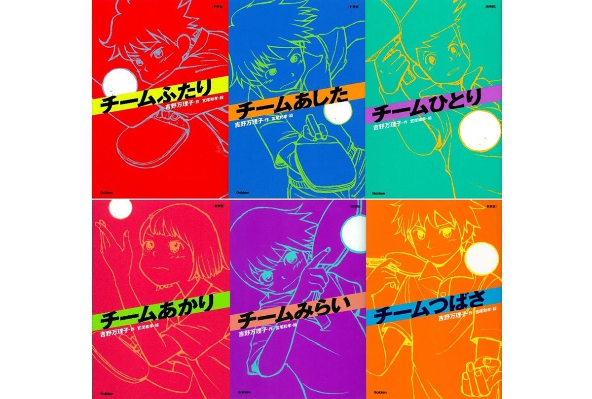 小説『チームふたり』神木隆之介、下野紘、梶裕貴 出演で初アニメ化
