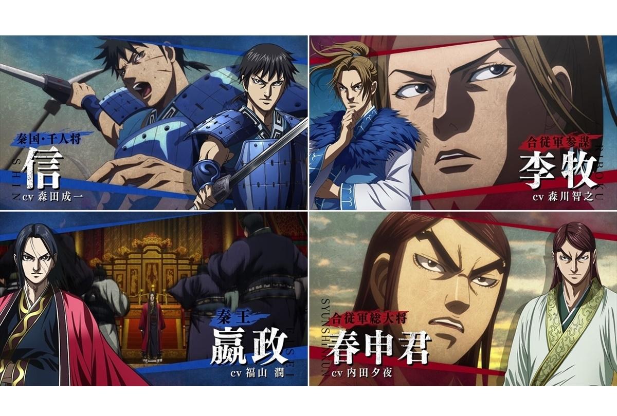 春アニメ『キングダム』第3シーズン/秦国と合従軍の武将ら一挙紹介PV公開