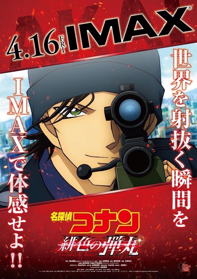 名探偵コナン-3
