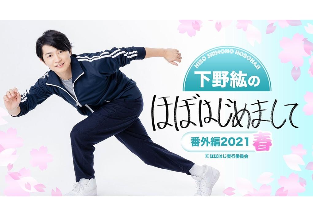 『下野紘のほぼはじめまして番外編2021春』4/10生配信決定