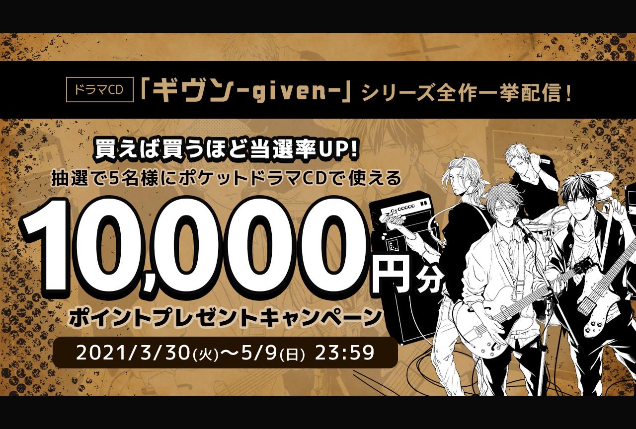 ドラマCD『ギヴン』シリーズ全作が「ポケットドラマCD(ポケドラ)」で一挙配信!