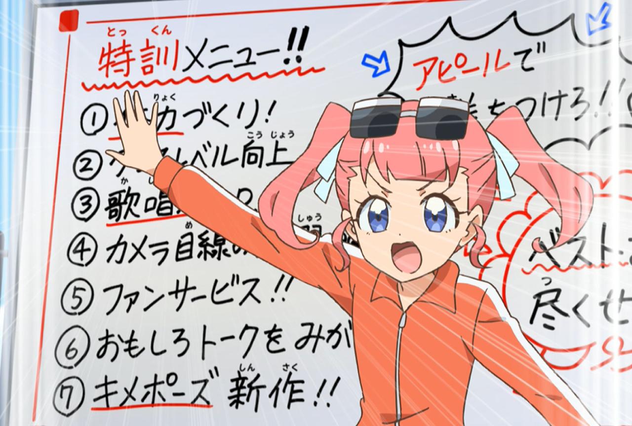 『キラッとプリ☆チャン』アニメ第144話 先行カット・あらすじ到着