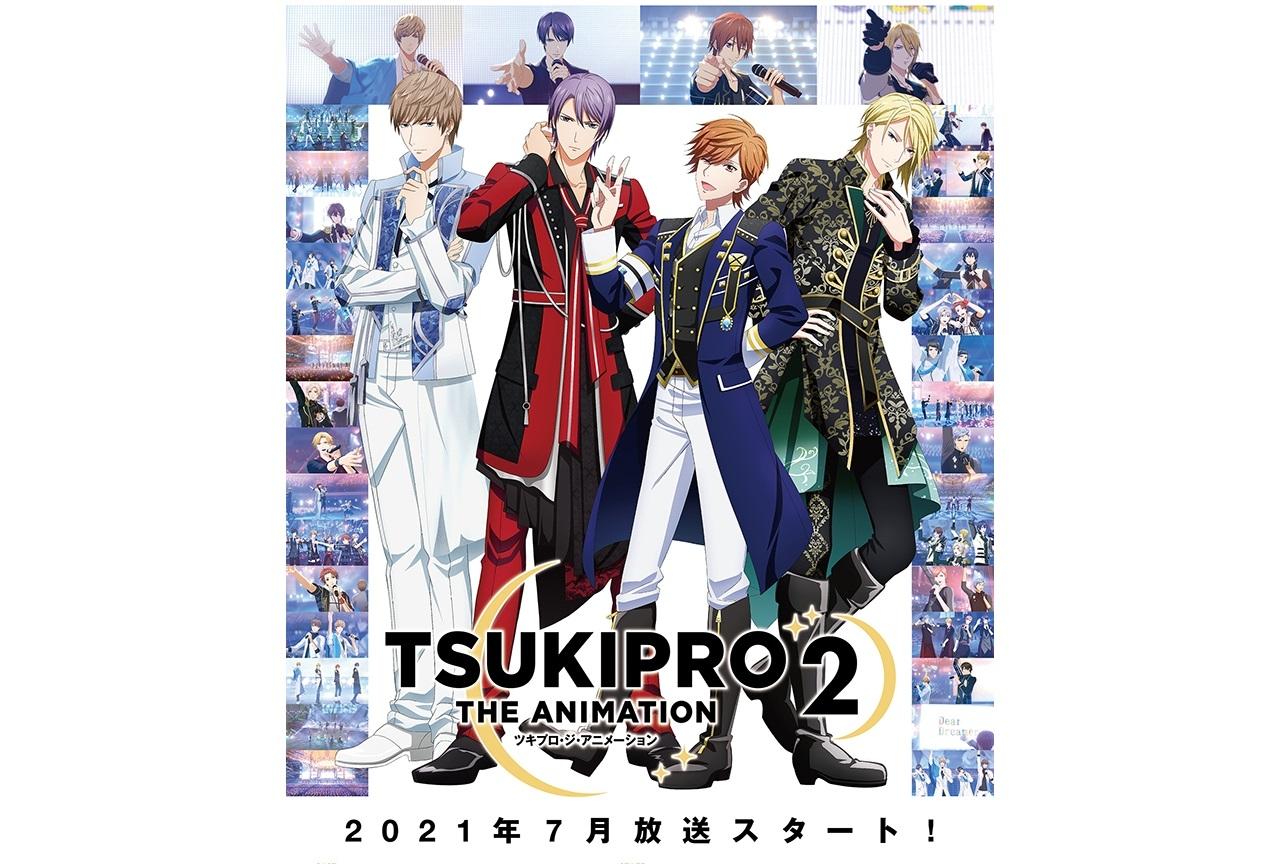 夏アニメ『プロアニ2』KV第1弾公開!7月より放送決定