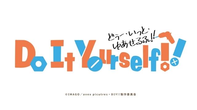 DIYがテーマのオリジナルアニメ『Do It Yourself!! -どぅー・いっと・ゆあせるふ-』制作決定! 監督は『鬼灯の冷徹 (第弐期)』の米田和弘氏-3