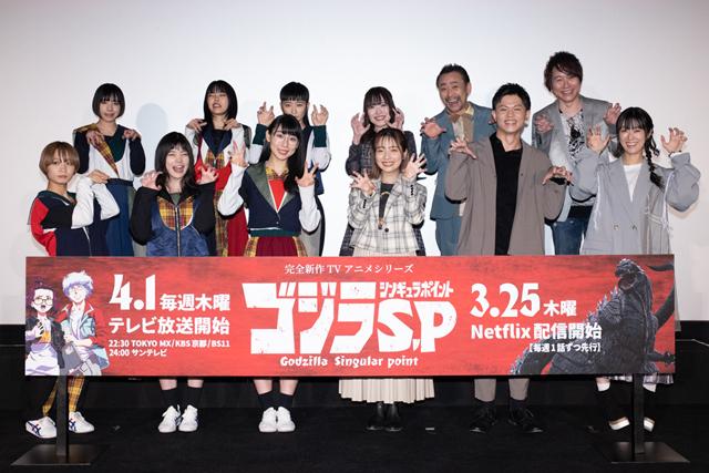 春アニメ『ゴジラ S.P 』完成披露上映イベの公式レポ到着!