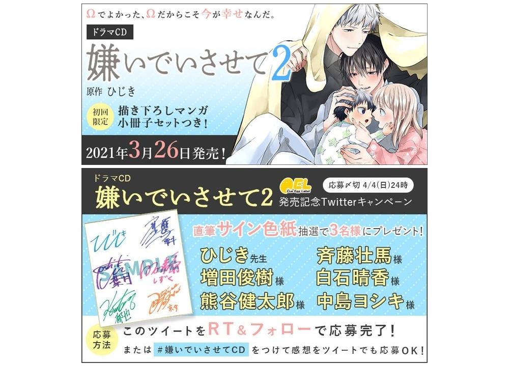BLドラマCD「嫌いでいさせて2」声優・斉藤壮馬らのサイン色紙が当たるキャンペーンスタート