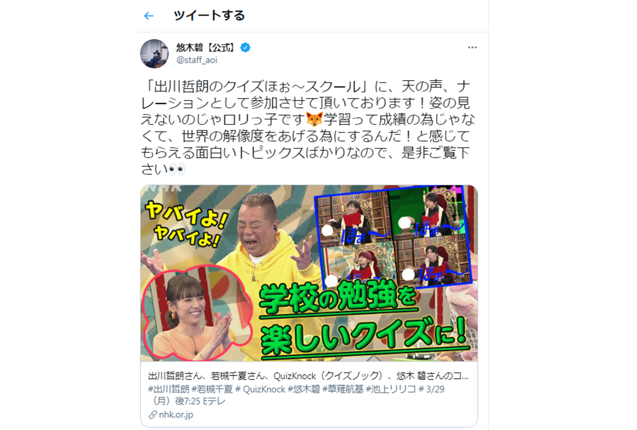 声優・悠木碧がEテレ『出川哲朗の クイズほぉ~スクール』の天の声を担当