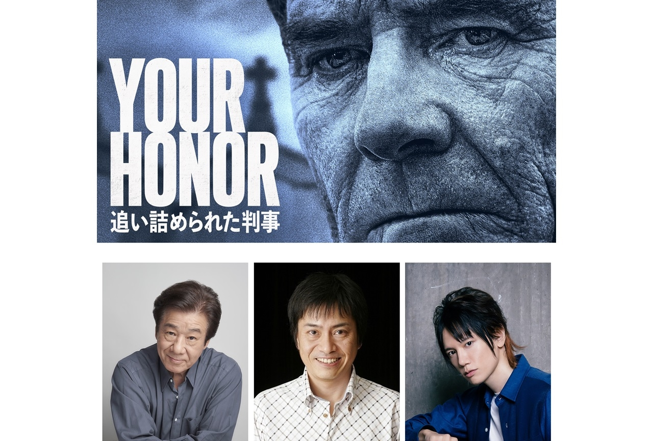 『Your Honor / 追い詰められた判事』声優・菅生隆之らコメ到着