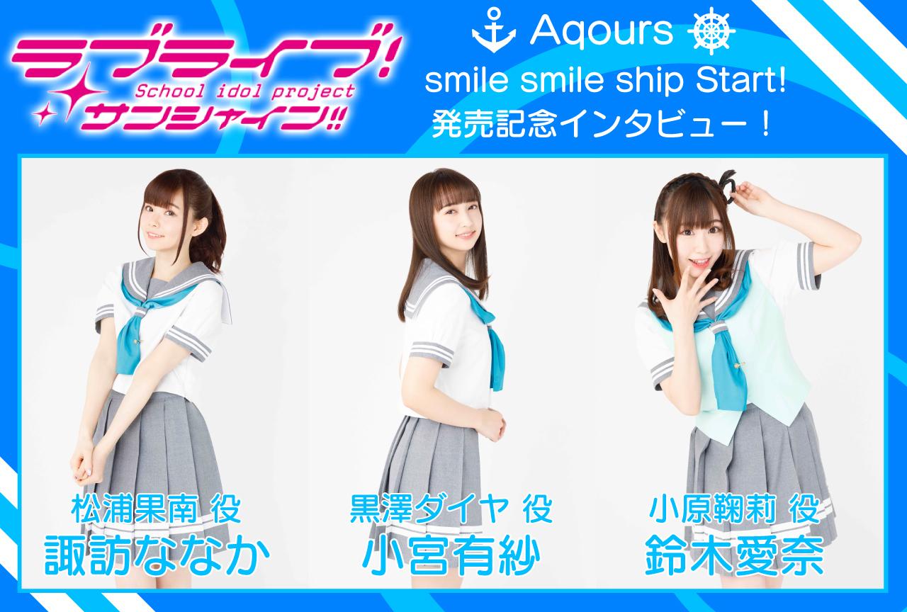 『ラブライブ!サンシャイン!!』Aqours「smile smile ship Start!」諏訪ななか&小宮有紗&鈴木愛奈インタビュー
