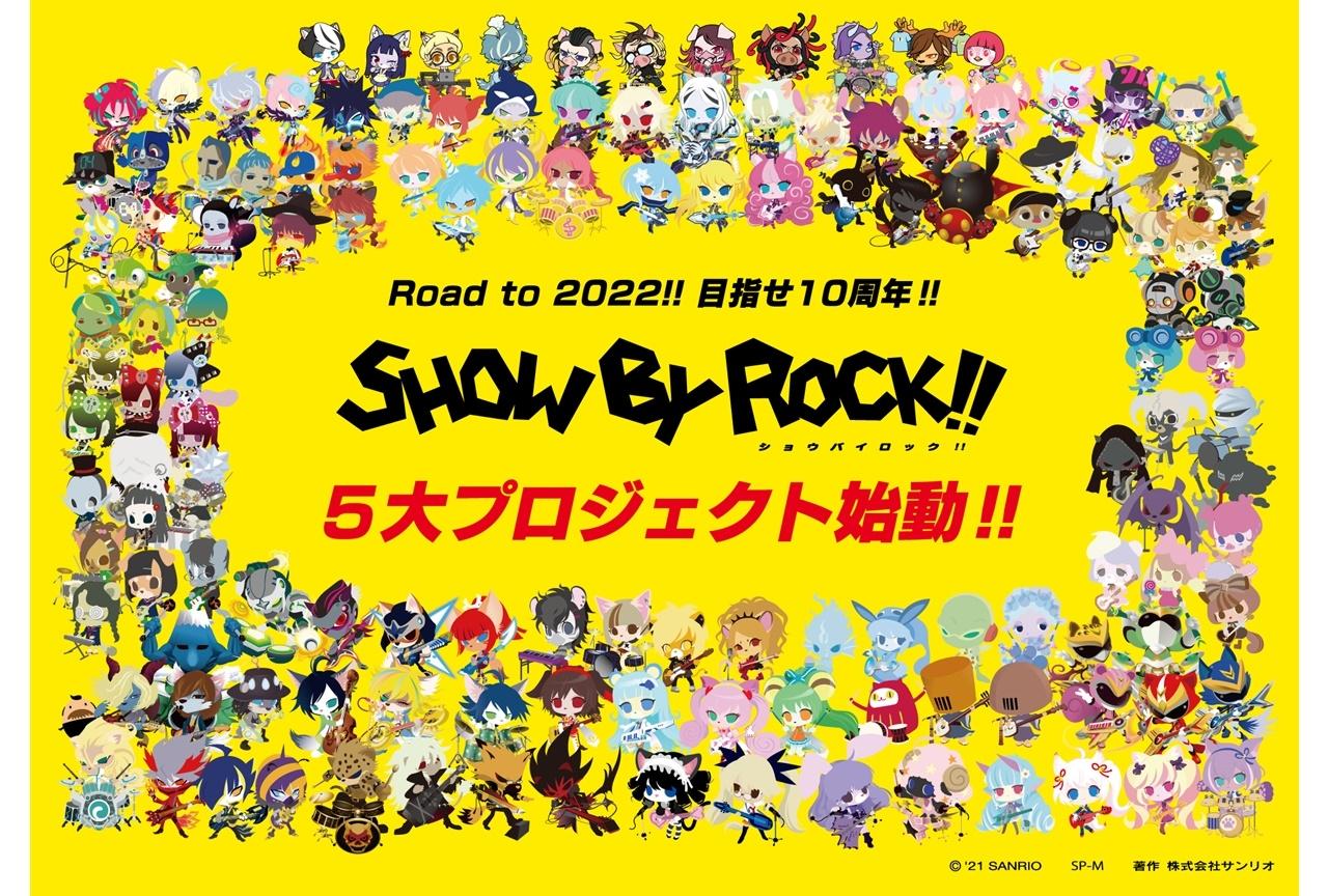 『SHOW BY ROCK!!』10周年に向けた5大プロジェクト始動