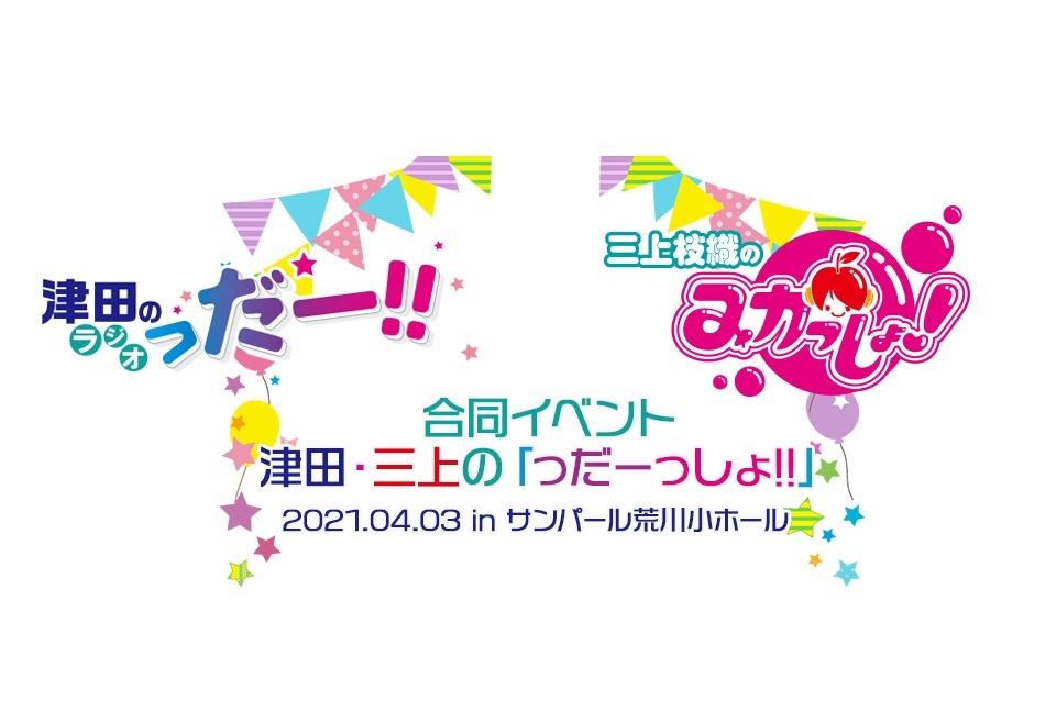 合同イベント『津田・三上の「っだーっしょ!!」』生配信決定