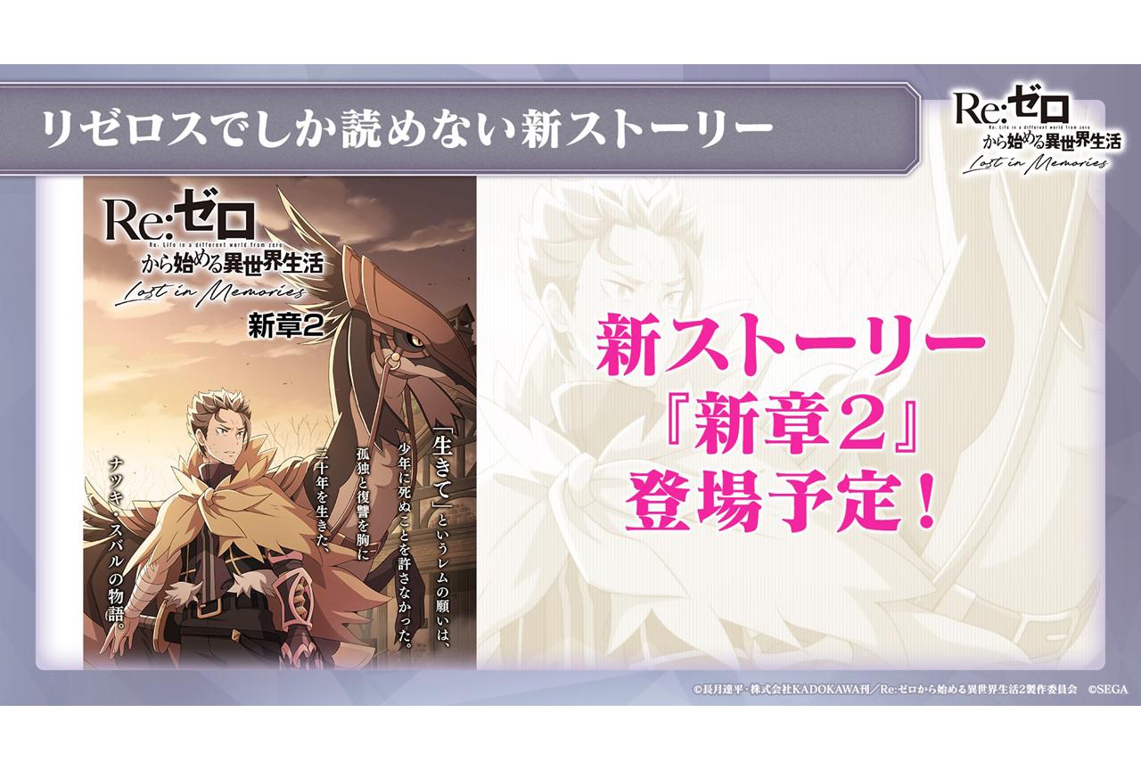 『リゼロス』ハーフアニバーサリー記念スペシャル生放送の発表内容
