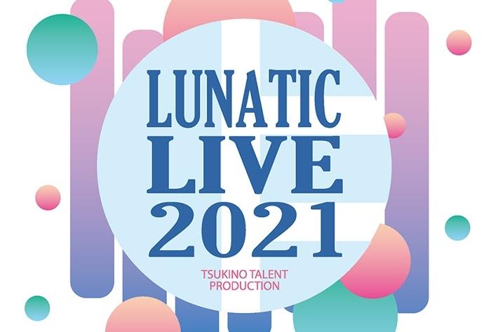 ツキプロダンスライブ『LUNATIC LIVE 2021』2021年9月開催決定