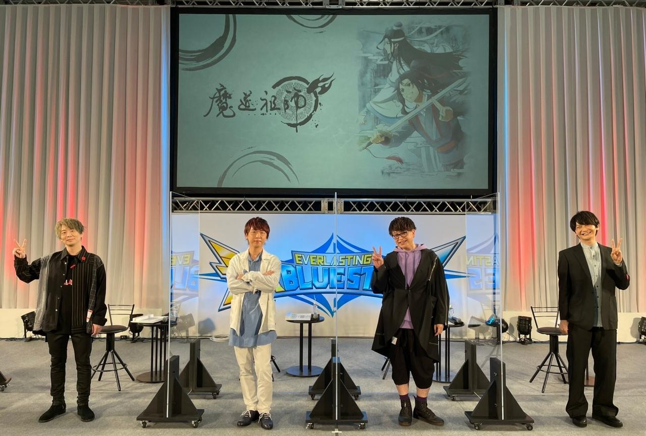 アニメ『魔道祖師』ステージレポート【AJ 2021】