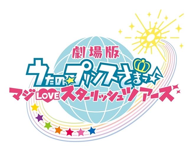 劇場版 うたの☆プリンスさまっ♪ マジLOVEスターリッシュツアーズ