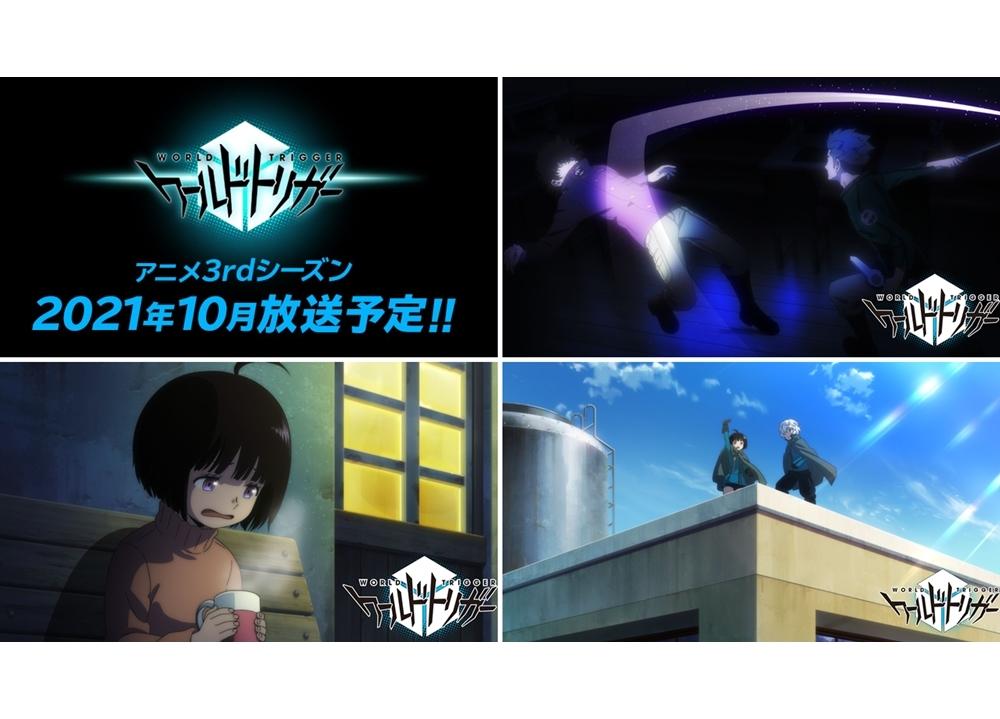 TVアニメ『ワールドトリガー』3rdシーズンは10月放送予定、開発中の最新カット公開!