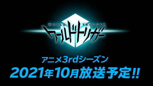 TVアニメ『ワールドトリガー』3rdシーズンは10月放送予定、開発中の最新カット公開! アニメジャパン2021で発表された最新情報も公開-1