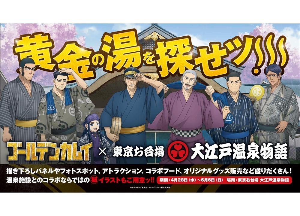 TVアニメ『ゴールデンカムイ』東京お台場 大江戸温泉物語とのコラボイベ開催決定!