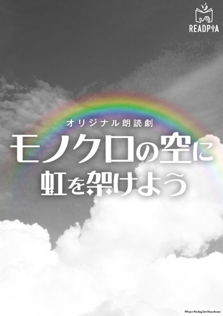 朗読劇ブランド「READPIA」の最新情報を本渡楓さん・上田麗奈さん・石田みなみさん(STU48)たちがお届け! AJ2021ステージの公式レポート到着-8