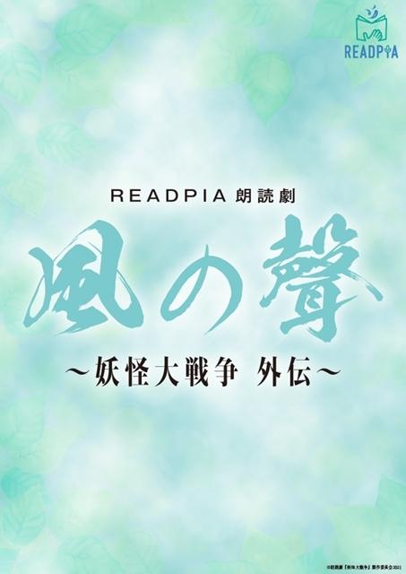 朗読劇ブランド「READPIA」の最新情報を本渡楓さん・上田麗奈さん・石田みなみさん(STU48)たちがお届け! AJ2021ステージの公式レポート到着