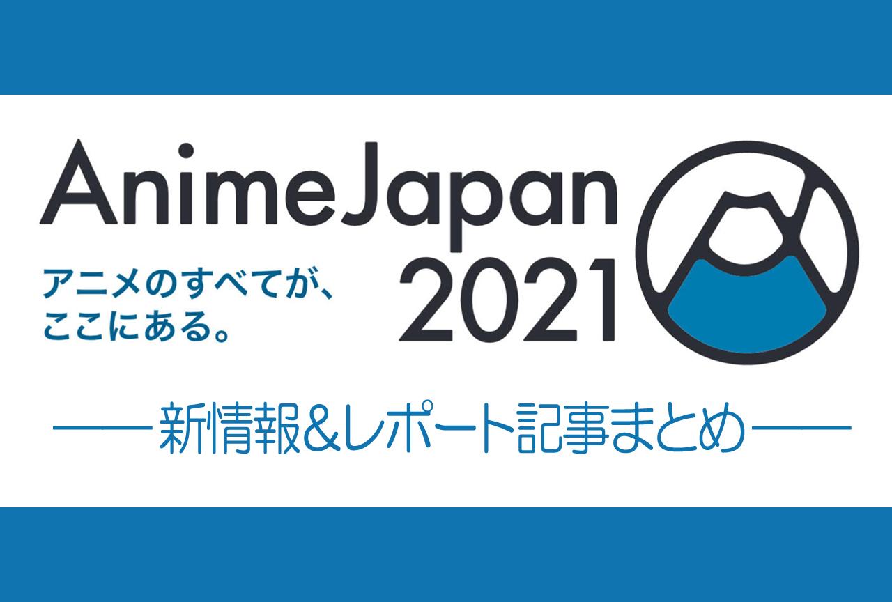 「AnimeJapan 2021」新情報&レポートまとめ【随時更新】