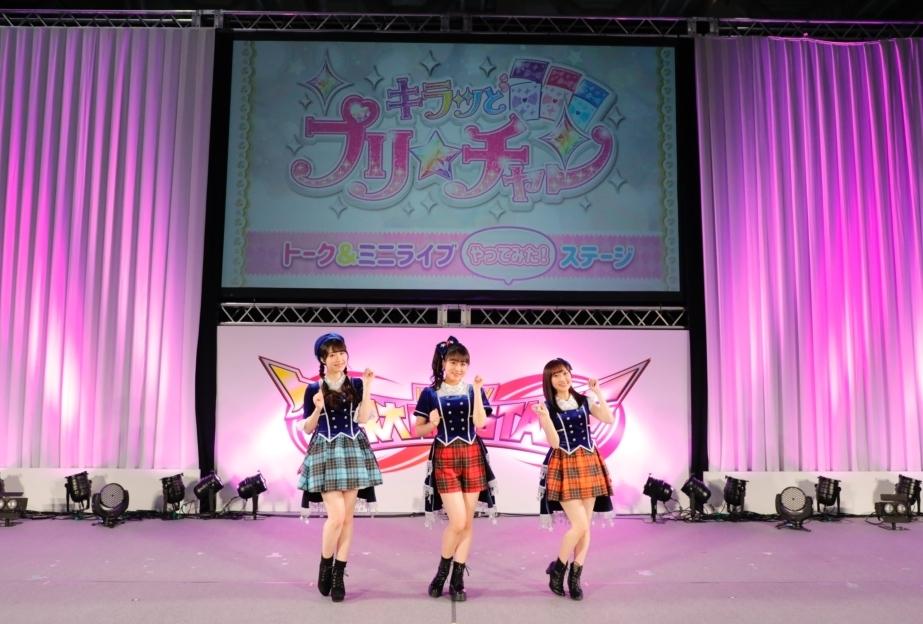 RGRが新曲を初披露した『キラッとプリ☆チャン』ステージレポ【AJ2021】