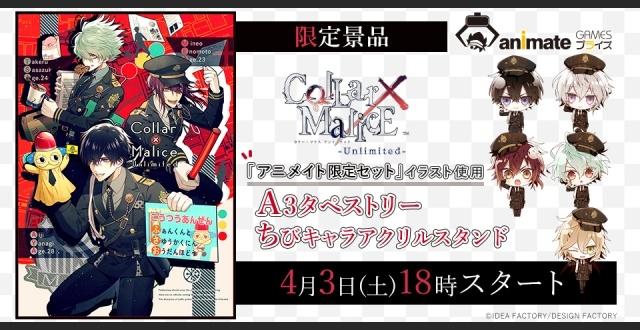 『Collar×Malice -Unlimited-』より、「アニメイト限定セット」のイラストを使用したちびキャラアクリルスタンド(全5種)&A3タペストリーがアニメイトゲームスプライズに登場!-1